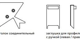 уголок_заглушка_Треви
