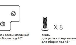 уголок_винты_Мейзон