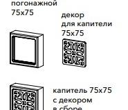 капитель_декор_вен.клас.