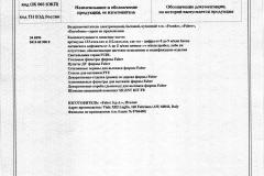 sertificat-faber-3