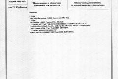 sertificat-faber-4