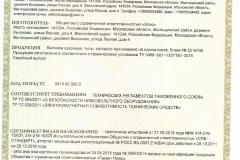 sertificat-vialona-cape-2-2